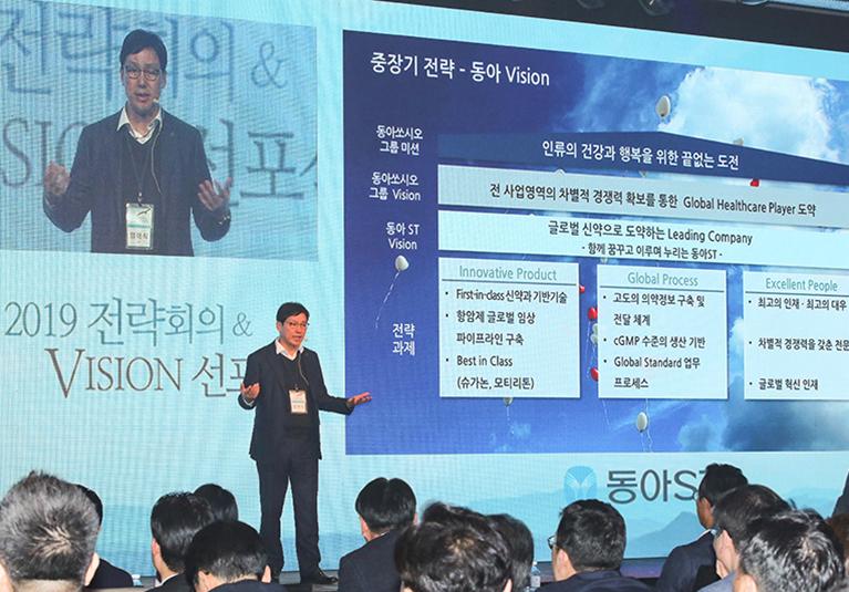 동아ST, VISION 2025 선포식 개최