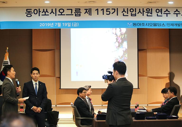 동아쏘시오그룹 115기 신입사원 수료식 개최