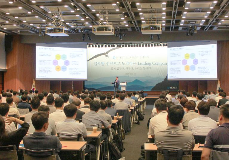 동아ST 2019년 하반기 전략회의 개최