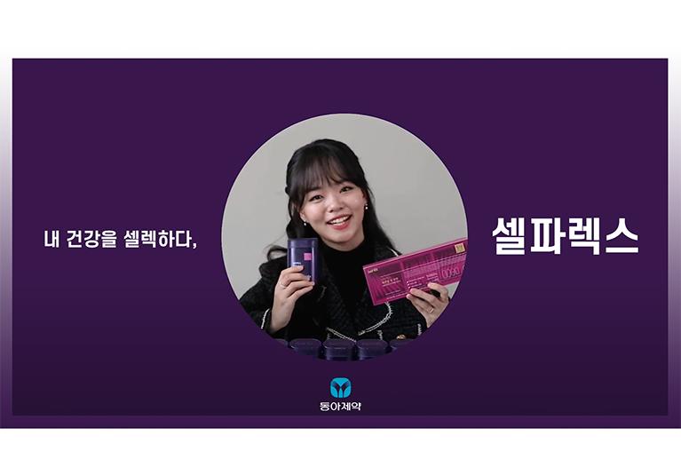 [동+박싱]셀파렉스 BM 홍성애 대리의 '셀파렉스 언박싱' 영상