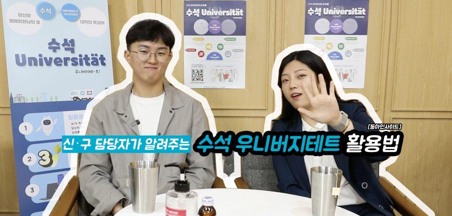 온라인 인재개발원 '수석 우니버지테트' 오픈!