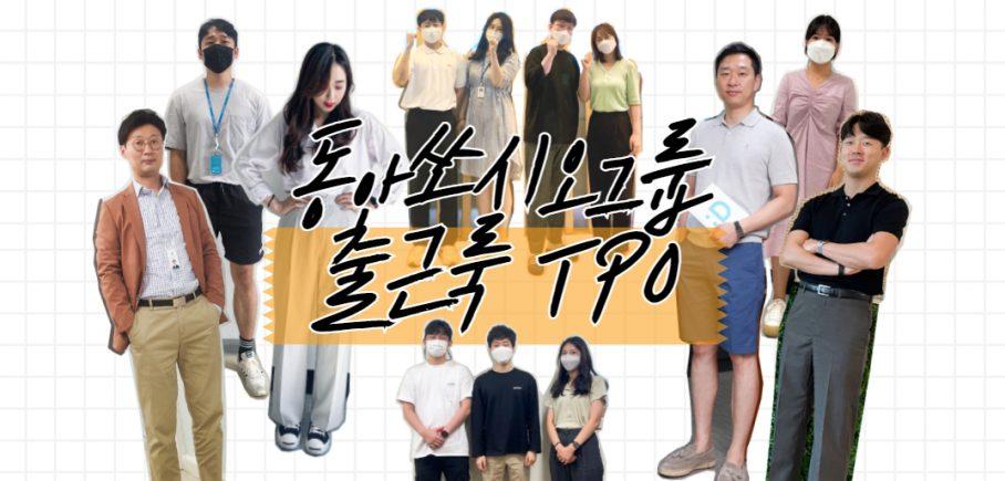 동아쏘시오그룹 자율복장 제도 도입