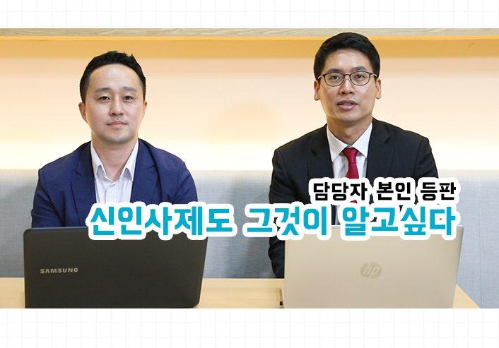 [영상] 동아쏘시오그룹 신인사제도 소개 1편