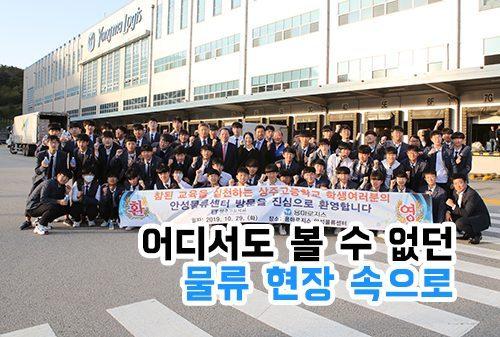 상주고등학교 학생들, 용마로지스 안성물류센터를 가다