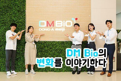 직급 체계 폐지 2년, DM Bio 직원 인터뷰