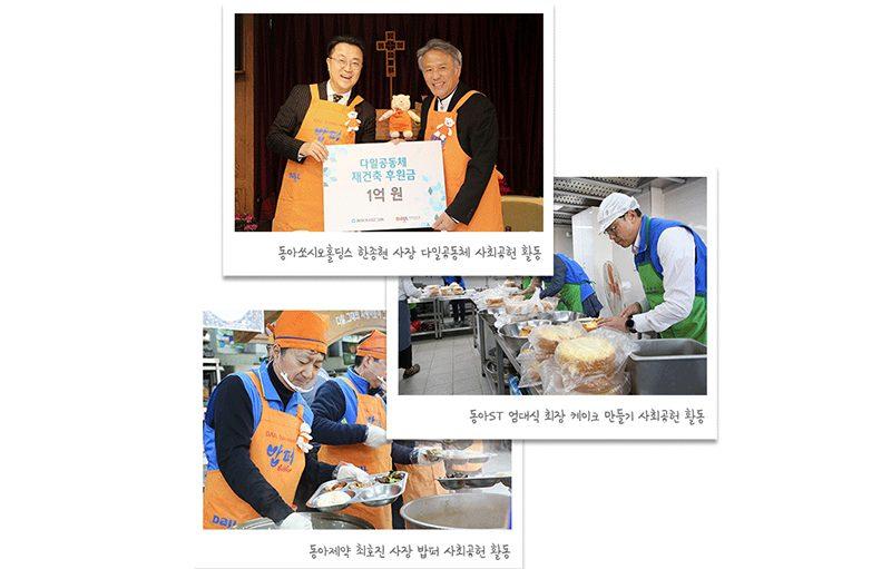 동아쏘시오그룹 창립기념 사회공헌활동 실시