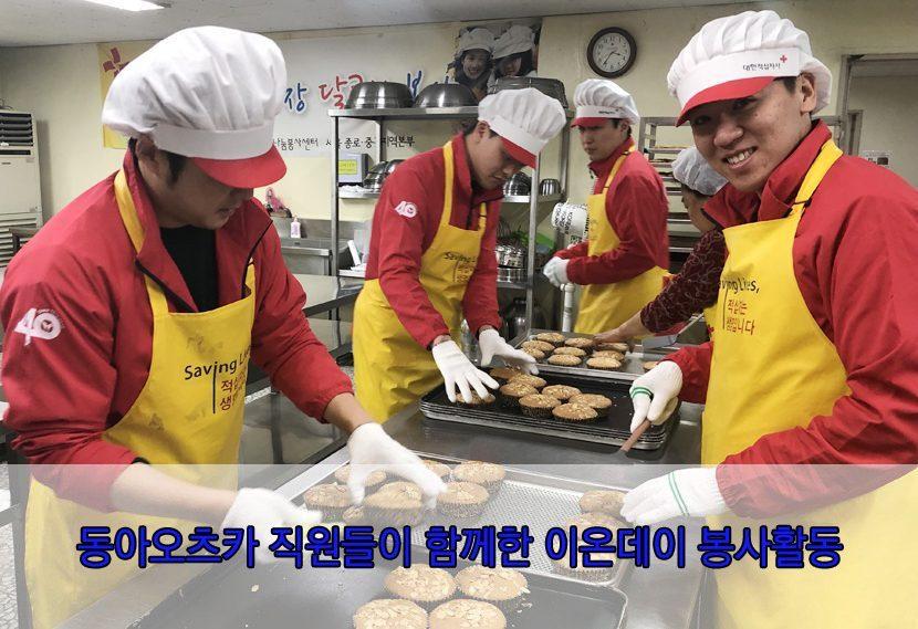 동아오츠카 직원들의 사랑 나눔, 이온(25)데이 개최