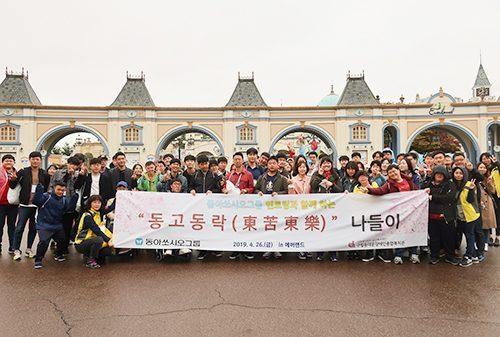 동아쏘시오그룹, 멘토링과 함께하는 '동고동락' 개최
