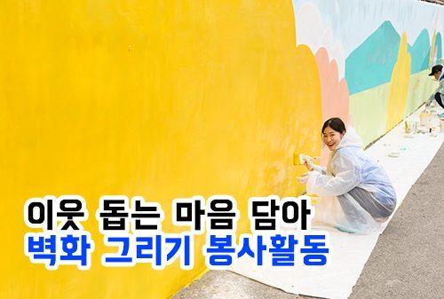 제19기 동아멘토링, 벽화 그리기 봉사활동 펼쳐