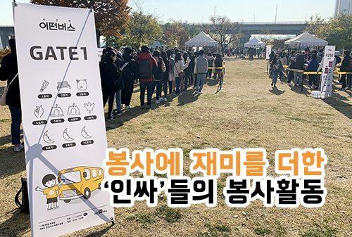 동아제약 후원, 어떤버스 시즌10 '어뻐는 열살' 행사 개최