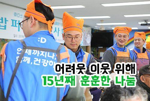 동아쏘시오그룹, 밥퍼나눔운동 후원