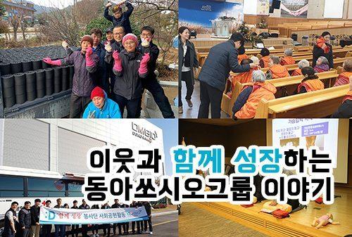 동아쏘시오그룹, 창립 87주년 기념 사랑나눔 캠페인 '함께 성장' 실시