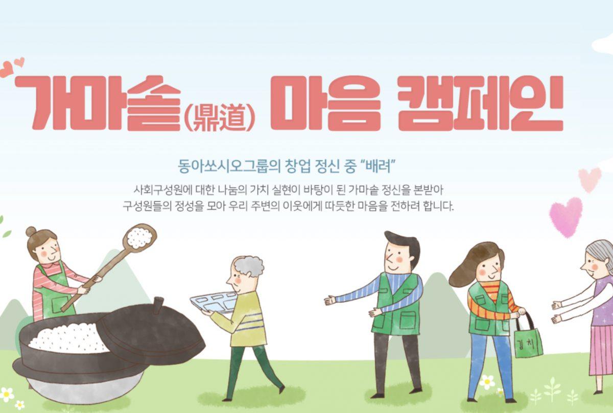 동아쏘시오그룹, '가마솥(鼎道) 마음 캠페인' 실시