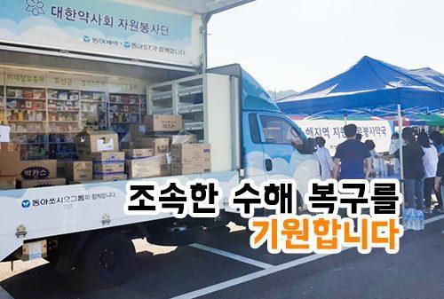 수해 복구 위한 동아쏘시오그룹의 나눔 이야기