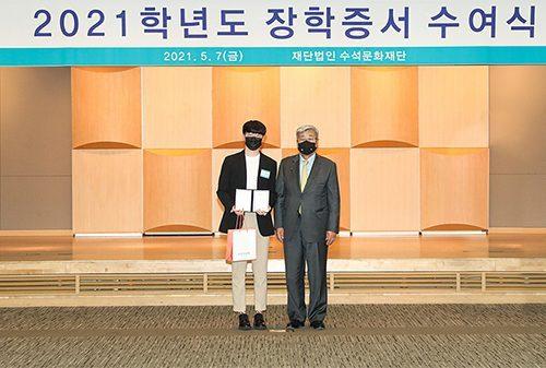 수석문화재단, '2021학년도 장학증서 수여식' 개최