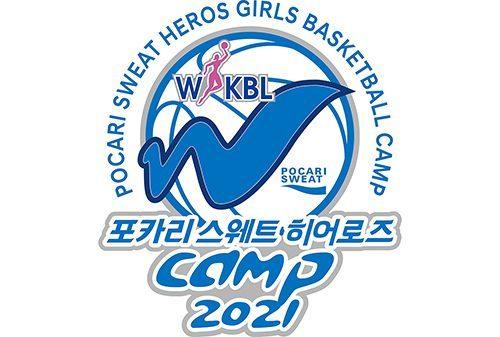 포카리스웨트, '2021 포카리스웨트 히어로즈 유소녀 농구 캠프' 지원