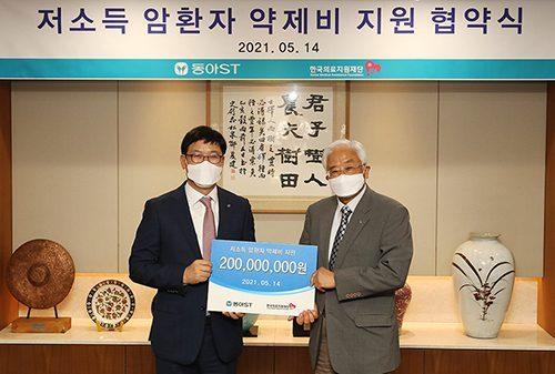 동아ST, 한국의료지원재단과 저소득 암환자 약제비 지원 업무 협약 체결