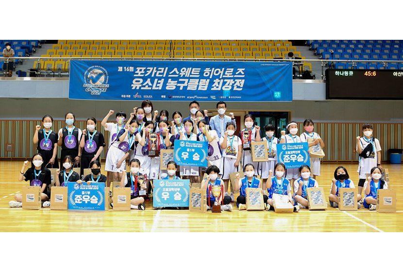 동아오츠카, 제16회 포카리스웨트 히어로즈 유소녀 농구클럽 최강전 시상
