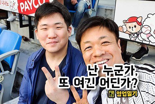 [영업일기] 동아ST 서울2지점 한진수 과장