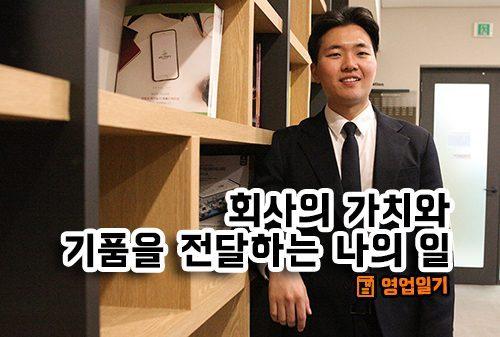 [영업일기] 동아제약 영업본부 Healthcare사업본부 부산OTC2팀 심정혁 주임