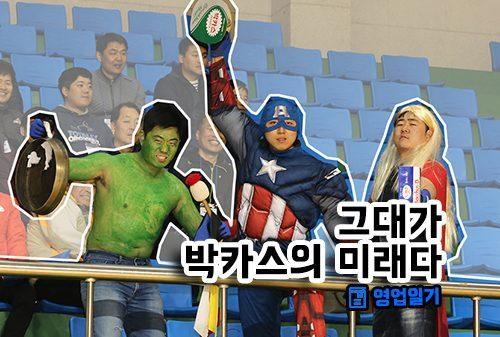 [영업일기] 동아제약 박카스사업부 서울·일산광역 일산박카스팀 강철민 주임