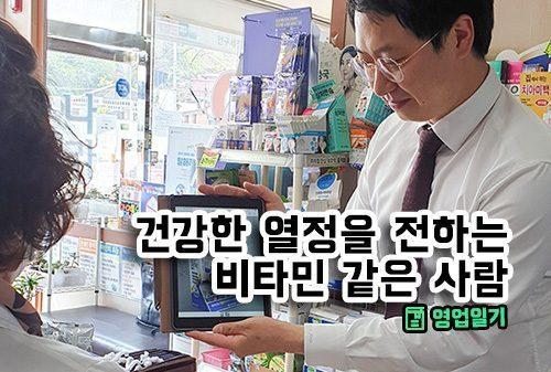 [영업일기] 동아제약 영업본부 Healthcare사업본부 일산OTC팀 홍진석 과장