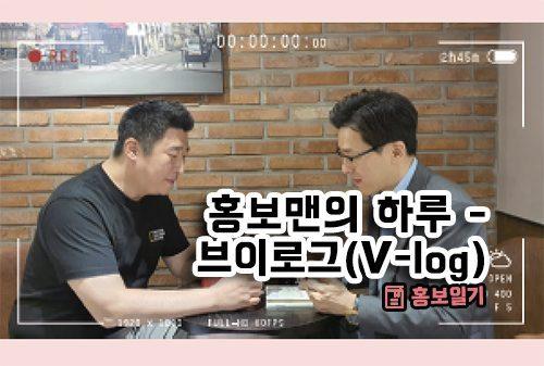 [홍보일기] 동아제약 커뮤니케이션실 PR팀 이중백 차장