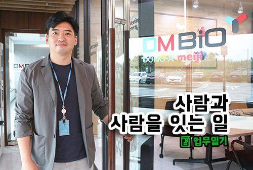[업무일기] DM Bio 사업개발팀 성윤기