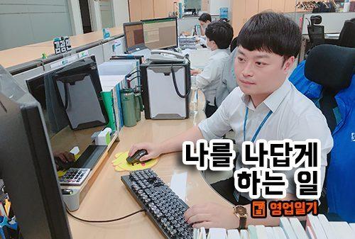[업무일기] 동아제약 경영지원실 재경팀 김광민 과장
