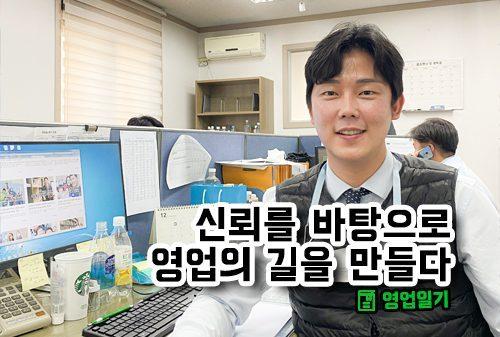 [업무일기] 수석 영업기획실 영업팀 고진석 주임