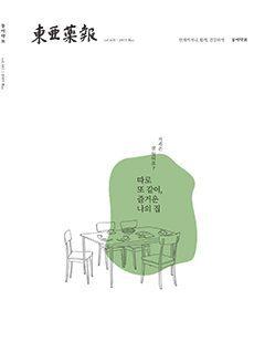 동아약보 2019년 5월호