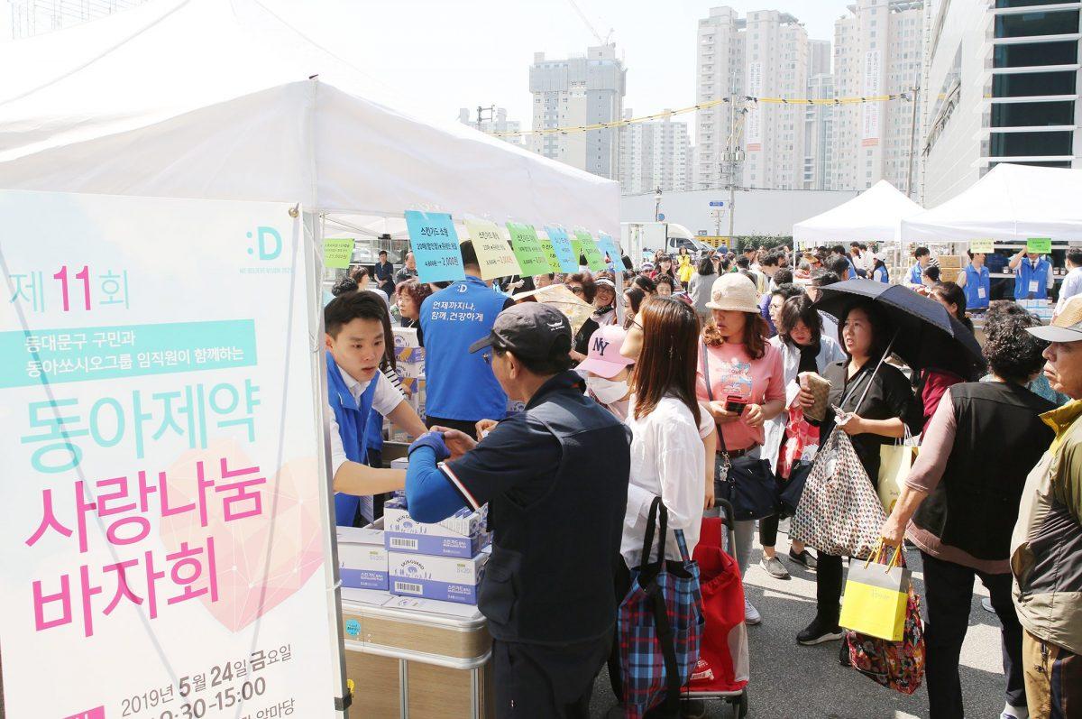 제11회 동아제약 사랑나눔바자회 개최