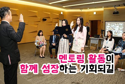 동아멘토링 제21기 수료식 / 제22기 온라인 결연식 개최
