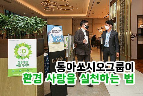 동아쏘시오그룹, '플라스틱 제로' 캠페인 실시