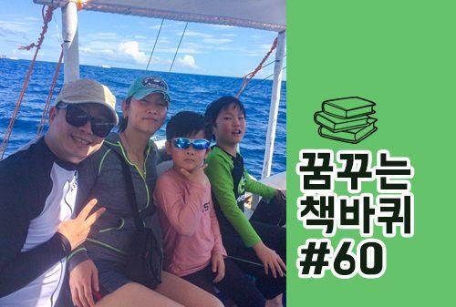 [꿈꾸는 책바퀴] #60 동아ST 의약사업부 의료사업정책실 종합병원전략팀 김종덕 부장