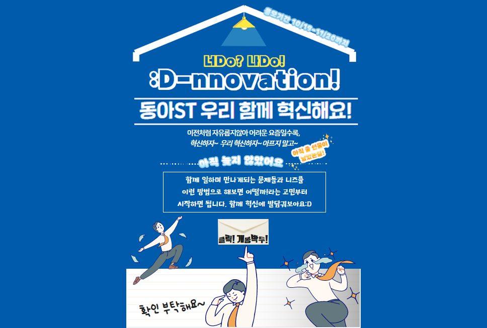 동아ST 사내 혁신캠페인 제1회 ':D-nnovation' 개최