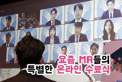 동아ST, 118기 신입 MR Training 수료식 개최