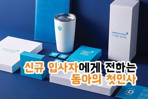동아쏘시오그룹 웰컴키트 'DREAM YOUR DREAM' 탄생기