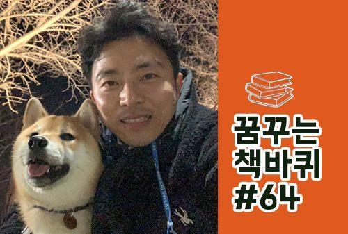 [꿈꾸는 책바퀴] #64 동아제약 커뮤니케이션실 기업문화혁신팀장 박영국 차장