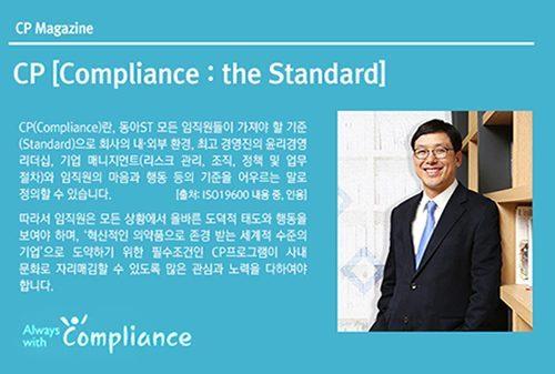 CP Magazine Vol. 98 ESG투자와 ESG경영