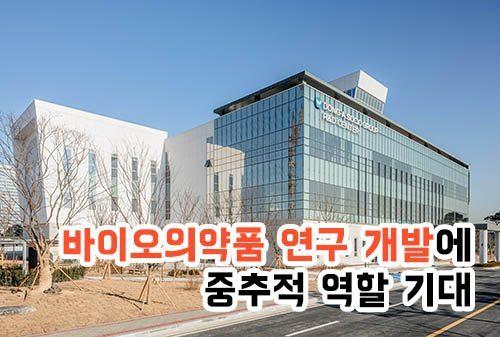 동아ST, 송도 바이오텍연구소 개소식 개최