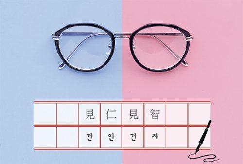 [Mr.Park의 사교성] 견인견지[見仁見智]를 생각하다