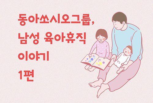 동아쏘시오그룹, 남성 육아휴직 이야기 1편