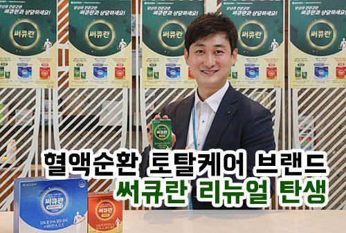 동아제약 건강기능식품 써큐란 브랜드 리뉴얼, BM 김민혁 과장 인터뷰