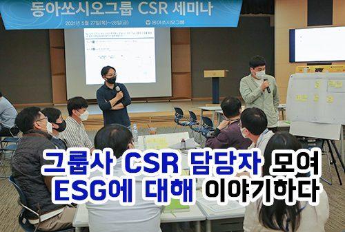 동아쏘시오그룹 CSR 세미나 개최