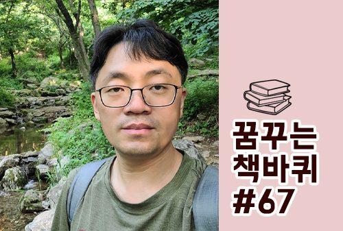 [꿈꾸는 책바퀴] #67 동아ST 의료사업본부 의약사업부 종병서울2지점 3팀 정진만...