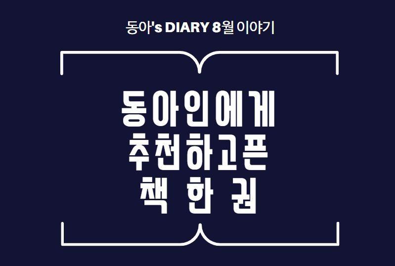 [동아's Diary] 동아인에게 추천하고픈 책 한 권
