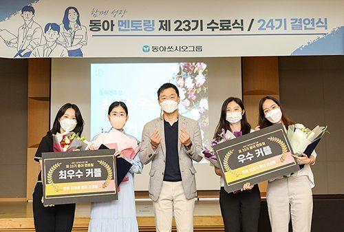 동아멘토링 제23기 수료식 / 제24기 결연식 개최