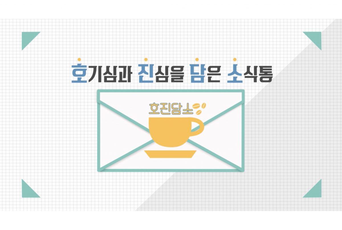2020년 5월, 동아제약 CEO Letter [회복탄력성]