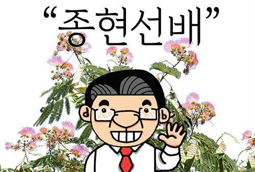 2020년 5월, 동아쏘시오홀딩스 CEO Letter [자귀나무]
